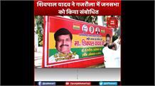 प्रसपा के अध्यक्ष शिवपाल यादव पहुंचे अमरोहा, कहा-भाजपा को हटाने के लिए सपा के साथ मिलकर लड़ेंगे चुनाव