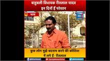 बाहुबली विधायक रीतलाल यादव इन दिनों हैं परेशान, दबंग के नाम पर फोन कर कुछ लोग मांग रहे हैं रंगदारी