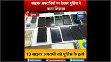 देवघर से 13 साइबर अपराधी गिरफ्तार, फर्जी बैंक अधिकारी बनकर करते थे ठगी