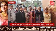 AIMS में बाहरी राज्यों के लोगों को रोजगार देने पर भड़के प्रभावित पंचायतों के लोग