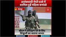 आतंकवादियों का नाश करेंगी हिंदुस्तान की बेटियां !, उत्तराखंड़ ATS में शामिल हुई महिला कमांडो
