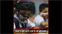 केजरीवाल सरकार का फैसला, दिल्ली में 8वीं तक के बच्चों के नहीं होंगे एग्जाम