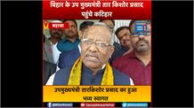 जिसे राम के नाम से चिढ़ हो उसे भारत मे शासन करने का कोई हक नहीं- Deputy CM