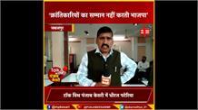 BJYM के पूर्व प्रदेशाध्यक्ष बोले- BJP नहीं करती क्रांतिकारियों का सम्मान