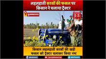 कृषि कानूनों का विरोध: किसान ने लहलहाती सरसों की खड़ी फसल को ट्रैक्टर चलाकर किया नष्ट