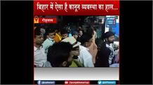 बिहार में ऐसा है कानून व्यवस्था का हाल, कांग्रेस विधायक के भतीजे की हत्या