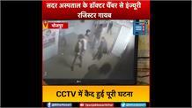 सदर अस्पताल के डॉक्टर चैंबर से इंज्यूरी रजिस्टर गायब, CCTV में कैद हुई पूरी घटना