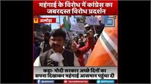महंगाई के विरोध में कांग्रेस का जबरदस्त विरोध प्रदर्शन