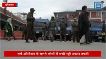 श्रीनगर के हरि सिंह हाई स्ट्रीट इलाके में बड़ा सर्च ऑपरेशन... मची अफरा तफरी