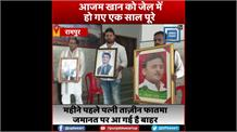 आजम खान को जेल में पूरे हुए एक साल, कार्यकर्ताओं ने की रिहाई की मांग