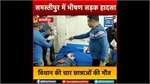 भीषण सड़क हादसे में चार छात्राओं की दर्दनाक मौत,सात जख्मी, गुस्साए लोगों ने फूंकी बस