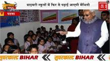 Superfast Bihar II बिहार की 10 बड़ी खबरें II Bihar News