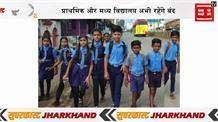 Jharkhand Superfast II झारखंड की 10 बड़ी खबरें II Jharkhand News