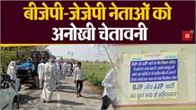 भाजपा-जजपा नेताओं को किसानों की खुली धमकी- गांव में घुसे तो जान-माल के खुद होंगे जिम्मेदार