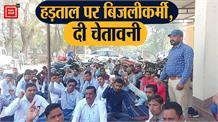 काम छोड़ हड़ताल पर चले गए 300 बिजली कर्मी ! Police पर जड़े गंभीर आरोप