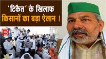 Palwal में आंदोलनरत किसानों का बड़ा ऐलान, बोले:  ना तो फसलों को जलाएंगे और ना ही बर्बाद करेंगे