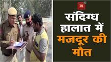 काछवा पुल से गिरकर एक मजदूर की मौत, गुस्से में बाकी कर्मचारियों ने काम रोका