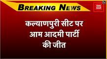 दिल्ली नगर निगम की 5 सीटें पर हुए उपचुनाव में गणना जारी