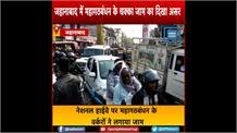 जहानाबाद में महागठबंधन के वर्करों ने किया चक्का जाम, किसान आंदोलन को धार देने की तैयारी कर रहा है विपक्ष