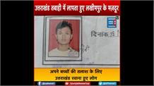 उत्तराखंड तबाही में लापता हुए लखीमपुर के 60 से ज्यादा मज़दूर, परिवार वालों का रो-रोकर बुरा हाल