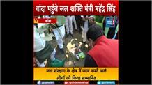 Bandaपहुंचे जल शक्ति मंत्री महेंद्र सिंह, बोले-बुंदेलखंड को जल्द मिलेगा अटल जल योजना का लाभ