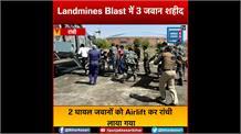 Landmines Blast में 3 जवान शहीद, 2 घायल जवानों को Airlift कर Ranchi लाया गया