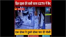 प्रयागराज: दिल दहला देने वाली घटना CCTV में कैद, एक दोस्त ने दूसरे दोस्त को मारी गोली