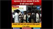 हॉस्पिटल में लोगों ने मोबाइल चोर को धर दबोचा, चोर को घेरकर लोगों ने कर दी लात और मुक्कों  की बरसात