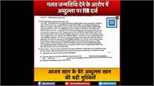 रामपुर : आजम खान  की बढ़ी मुश्किलें , बेटे अब्दुल्ला के खिलाफ FIR दर्ज