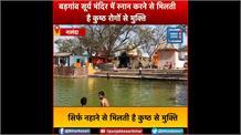 बड़गांव सूर्य तालाब में नहाने से मिलती है कुष्ठ रोगों से मुक्ति, देश के कोने-कोने से पहुंचते है श्रद्धालु श्रद्धालु