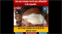 ASI रामलखन राम को बड़ा बाबू नीरज सिंह ने जाति की गाली देकर कर दी पिटाई, बाद में रामलखन पर ही हो गया पुलिसया एक्शन