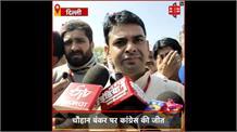 चौहान बंकर पर कांग्रेस की जीत, उम्मीदवार Chaudhari juber Ahmad की प्रतिक्रिया