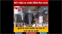 आजमगढ़: शादी नहीं करना चाहता था प्रेमी, प्रेमिका का कर दिया अश्लील वीडियो वायरल, पीड़िता लगा रही न्याय की गुहार