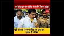 पूर्व सांसद Dhananjay Singh ने Prayagraj की MP-MLA कोर्ट में किया सरेंडर