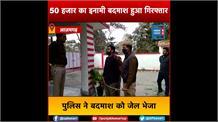 Azmgarh: Delhi से गिरफ्तार हुआ 50 हजार का इनामी बदमाश, पुलिस पर कर चुका है फायरिंग