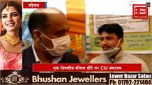 सोलन दौरे पर CM जिला वासियों को दी करोड़ों की सौगात