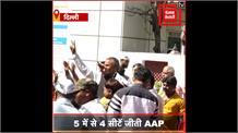 दिल्ली MCD उप-चुनाव Result : 5 में से 4 सीटें जीती AAP, BJP का सूपड़ा साफ