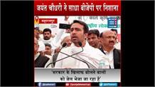 जयंत चौधरी ने साधा BJP पर निशाना, 'सरकार के खिलाफ बोलने वालों को जेल भेजा जा रहा है'
