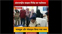 अंतरराष्ट्रीय साइबर गिरोह का पर्दाफाश, चार सदस्यों को पुलिस ने किया गिरफ्तार..