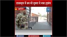 ताजमहल में बम की सूचना से मचा हड़कंप, तलाशी के दौरान झूठी निकली बम की सूचना