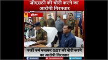 Gonda :  फर्जी फर्म बनाकर GST की चोरी करने का आरोपी गिरफ्तार