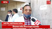 Haryana Vidhansabha बजट सत्र शुरू, विधायक Pramod Vij से खास बातचीत