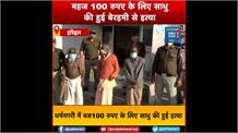 धर्मनगरी में महज 100 रुपए के लिए की साधु की हत्या, तीनों फक्कड़ साधुओं गिरफ्तार