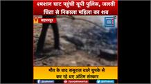 दहेज की बली चढ़ी महिला का जलती चिता से यूपी पुलिस ने निकलवाया शव, 3 शख्स गिरफ्तार