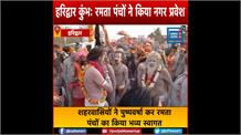 हरिद्वार कुंभ : जूना आह्वान और किन्नर अखाड़े के संतों ने किया नगर प्रवेश, हुआ भव्य स्वागत, कल निकलेगी जूना अखाड़े की पेशवाई