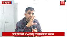 निगम में 200 करोड़ का घोटाला: AFC बोले- जल्द ही दूध का दूध व पानी का पानी होने वाला है