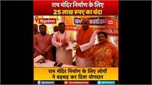 मंदिर निर्माण के लिए समर्पण कार्यक्रम, लोगों ने दिया 25 लाख रुपए का चंदा