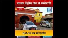 बिहार की जेलों में छापेमारी जारी, DM-SP ने नेतृत्व में ली गई सभी वार्डों की सघन तलाशी ...