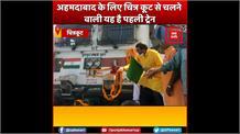 Special_Train का रेलवे स्टेशन में सांसद RK सिंह पटेल ने किया स्वागत, लोगों ने दी शुभकामनाएं