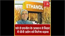 बिहार में एथेनॉल उत्पादन के लिए बन रही है नीति, बोले उद्योग मंत्री शाहनवाज़ हुसैन-'राज्य को बनाएंगे एथेनॉल हब'